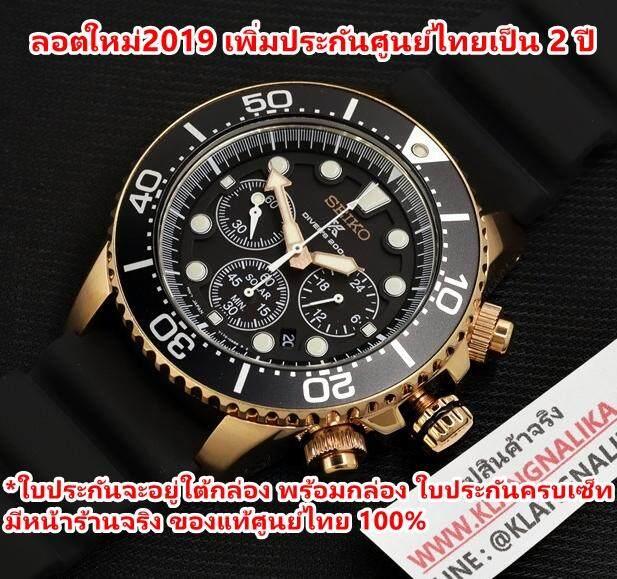 ยี่ห้อนี้ดีไหม  อุตรดิตถ์ ลอตใหม่2019 เพิ่มประกันศูนย์ไทยเป็น 2 ปี นาฬิกา Seiko Prospex Solar Chronograph Diver s 200M รุ่น SSC618P1