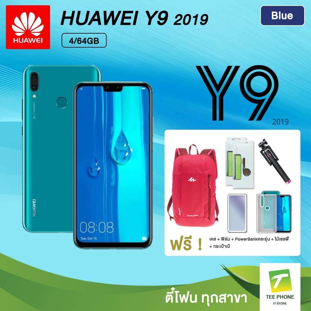HUAWEI Y9 2019 4/64GB  แถม เคส+ฟิล์ม+PowerBankคละรุ่น+ไม้เซลฟี่+กระเป๋าDecath
