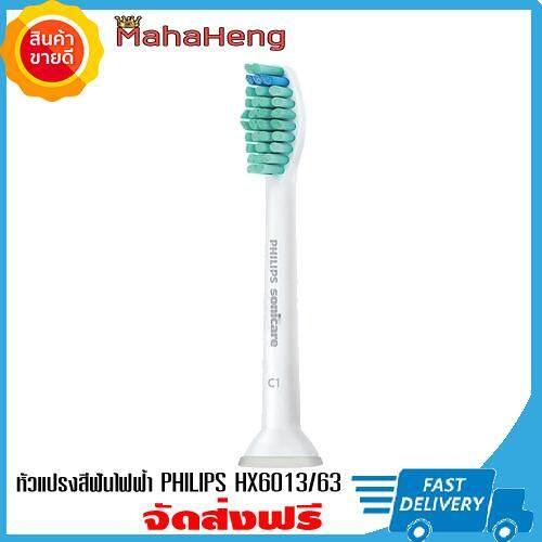 เชียงใหม่ ส่งฟรี!!! สินค้าคุณภาพ ของแท้ หัวแปรงสีฟันไฟฟ้า PHILIPS HX6013 63 สามารถใช้งานร่วมกับแปรงสีฟันแบบเสียบ Philips Sonicare ได้ทุกรุ่น
