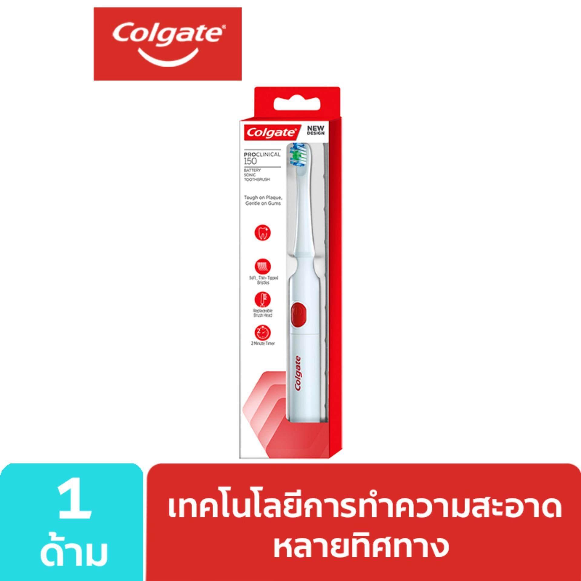 แปรงสีฟันไฟฟ้าเพื่อรอยยิ้มขาวสดใส สุราษฎร์ธานี แปรงสีฟันไฟฟ้า คอลเกต โปรคลินิคอล 150 แพ็ค 1  Colgate ProClinical 150 Powered Toothbrush Pack 1