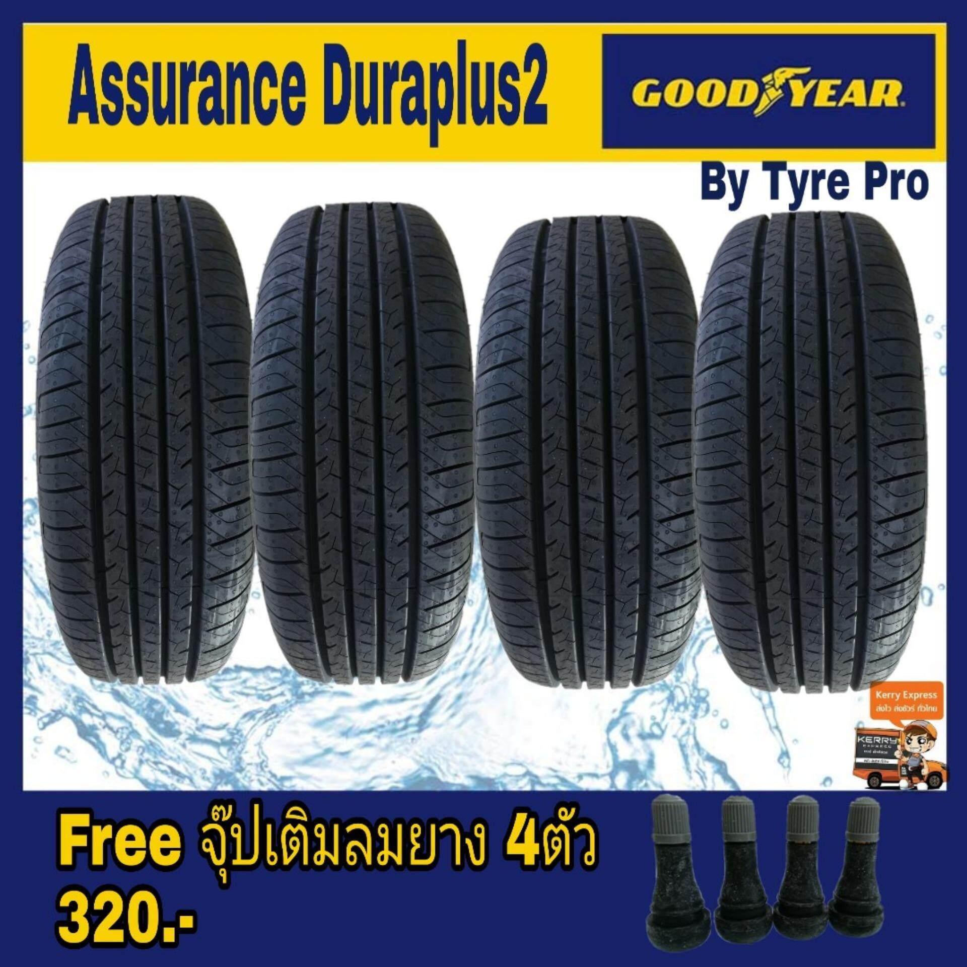 ประกันภัย รถยนต์ 3 พลัส ราคา ถูก นครศรีธรรมราช Goodyear ยางรถยนต์ 205/65R15 รุ่น Assurance Duraplus2 (4 เส้น)