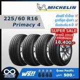 ประกันภัย รถยนต์ 2+ ภูเก็ต 225/60R16 Michelin มิชลิน รุ่น Primacy 4 (ปี2018 ลดราคาจัดหนัก) 4เส้น ฟรี! จุ๊บลมPacific เกรดพรีเมี่ยม