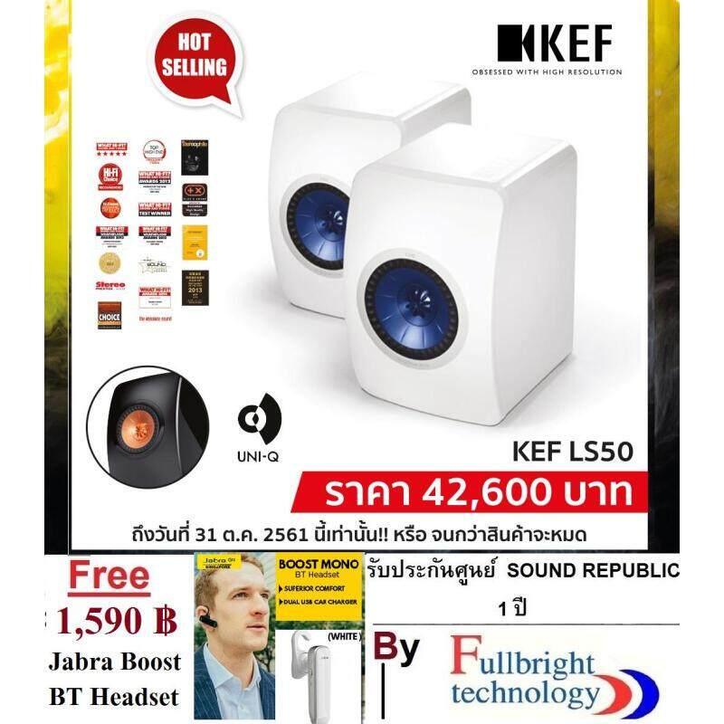อำนาจเจริญ KEF LS50 Hi-Fi Speaker Series ลำโพงคุณภาพระดับไฮ-ไฟ Free Jabra Boost Headset มูลค่า 1 590 บาท 31ต.ค.นี้เท่านั้น