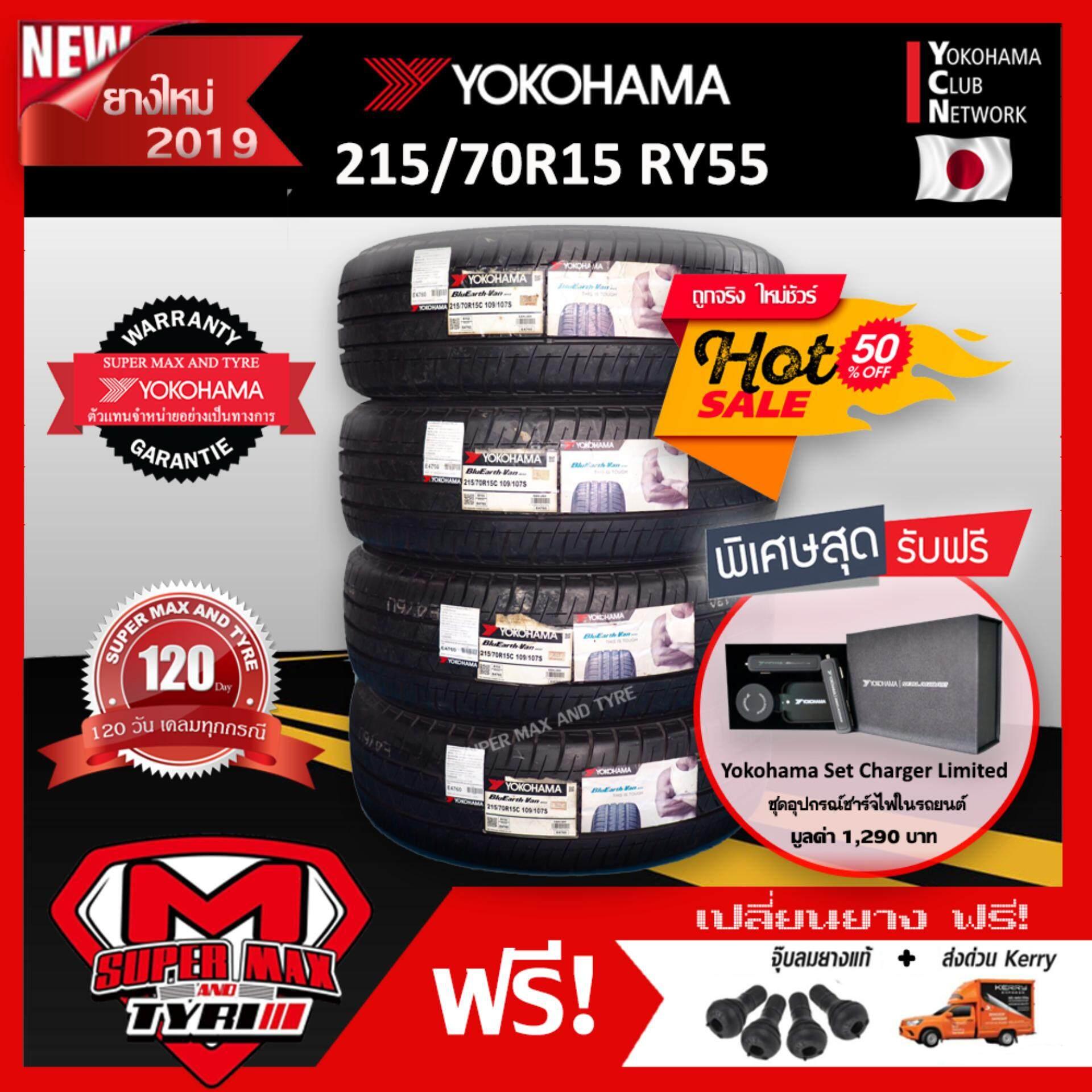น่าน [จัดส่งฟรี] 4 เส้นราคาสุดคุ้ม Yokohama 215/70 R15 (ขอบ15) ยางรถยนต์ รุ่น BluEarth-VAN RY55  ยางใหม่ 2019 จำนวน 4 เส้น