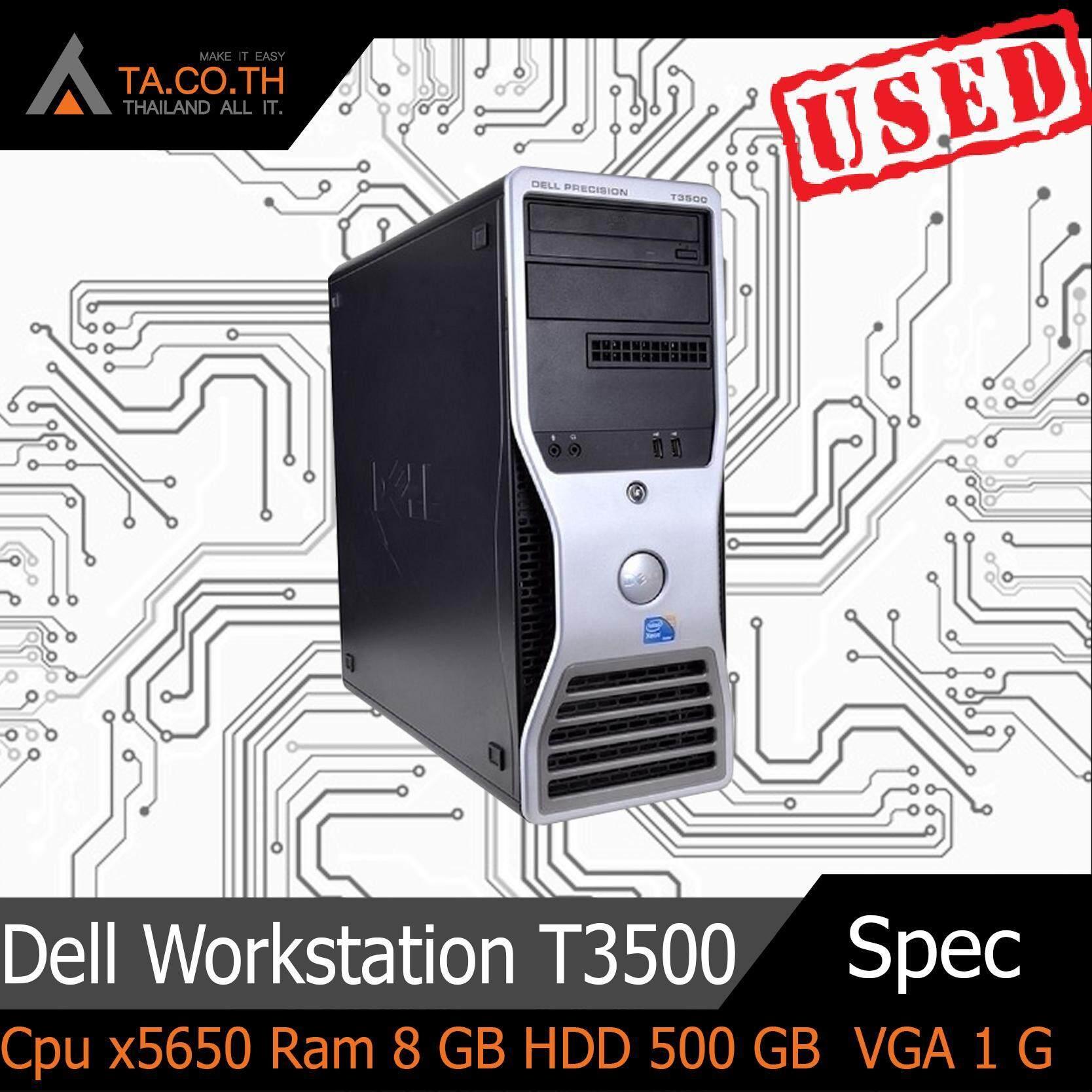 Dell Workstation T3500 เครื่องสำหรับงานออกแบบ