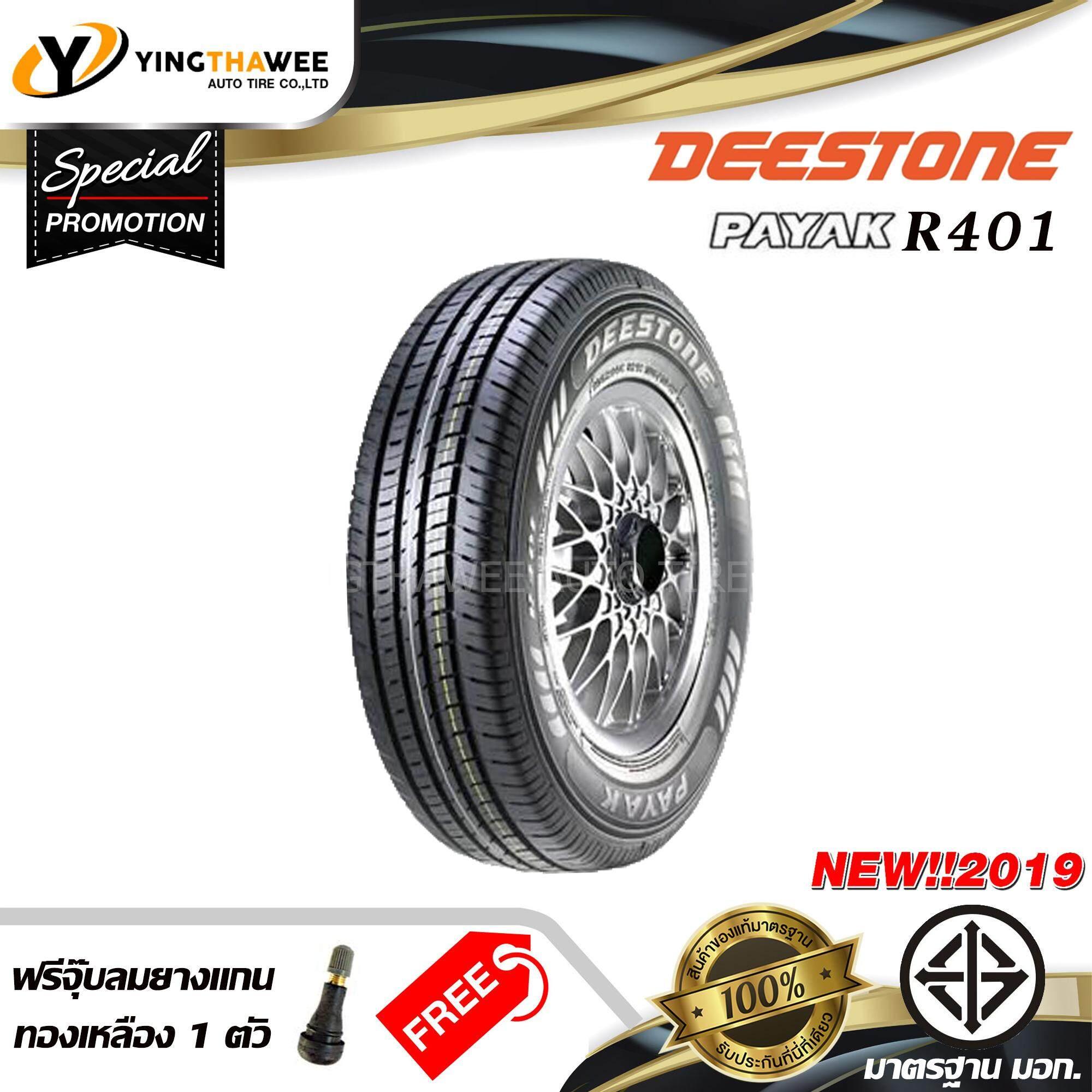 ประกันภัย รถยนต์ 2+ ฉะเชิงเทรา Deestone ยางรถยนต์ 195R14 รุ่น R401  1 เส้น (ปี 2019) แถมจุ๊บลมยางแกนทองเหลือง 1 ตัว