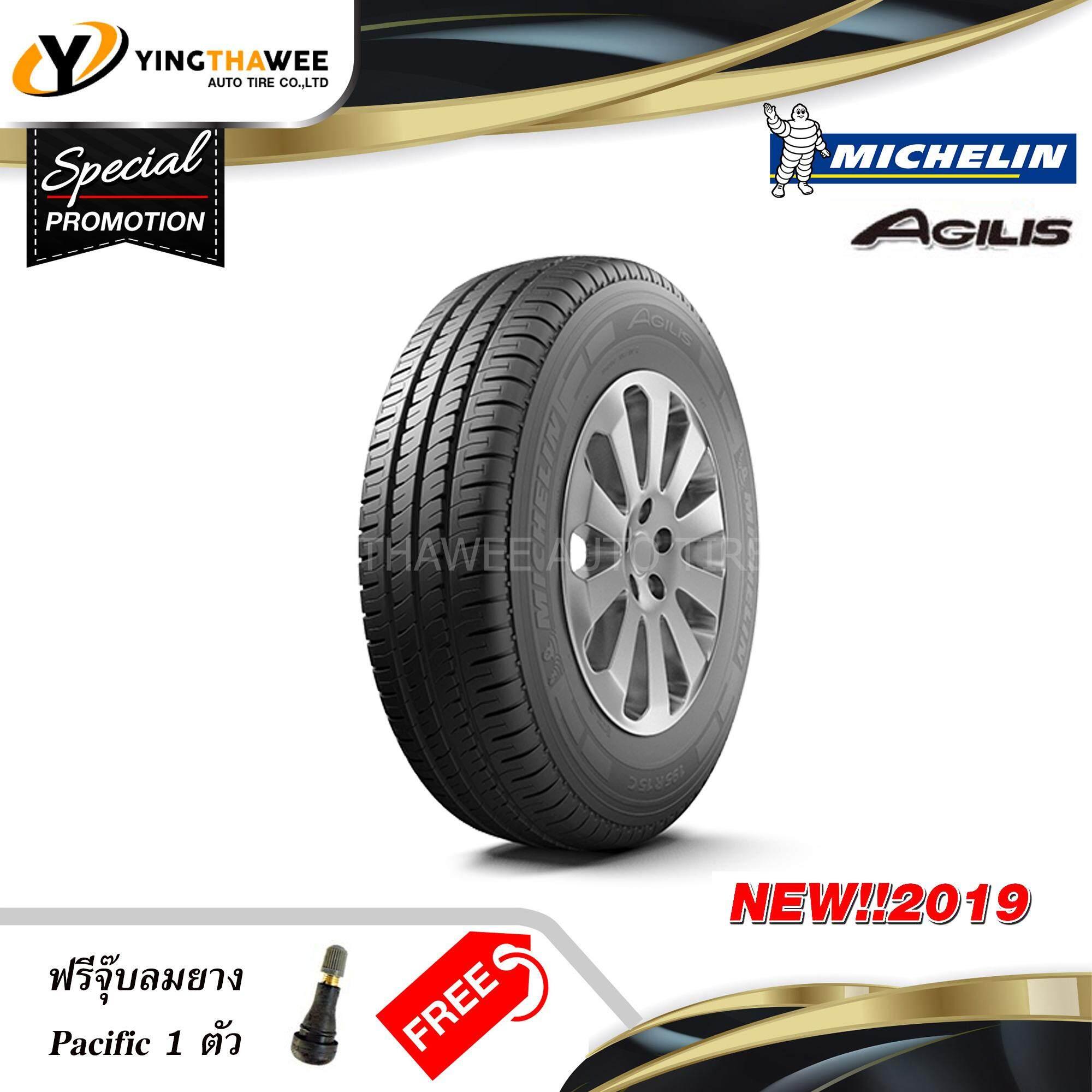 หนองบัวลำภู MICHELIN ยางรถยนต์ 205/70R15 รุ่น AGILIS  1 เส้น (ปี 2019) แถมจุ๊บลมยางแกนทองเหลือง 1 ตัว