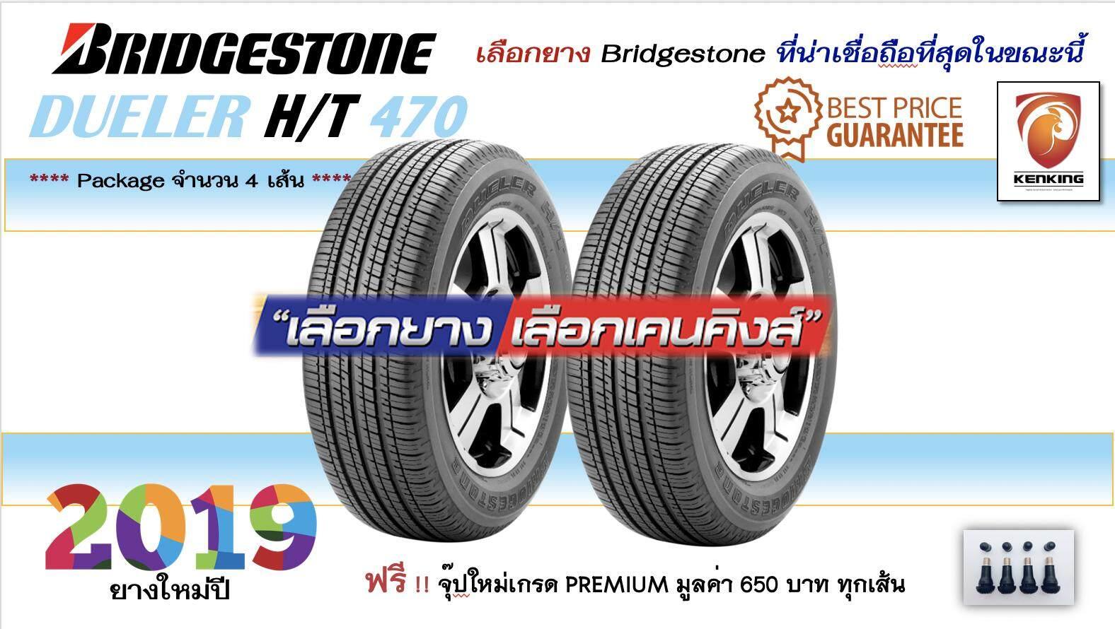 ประกันภัย รถยนต์ 2+ ราชบุรี ยางรถยนต์์ขอบ 17 Bridgestone 225/65 R17 Dueler 470 NEW!! 2019 ( 2 เส้น ) ฟรี !! จุ๊ปยาง เกรด Premium 650 บาท