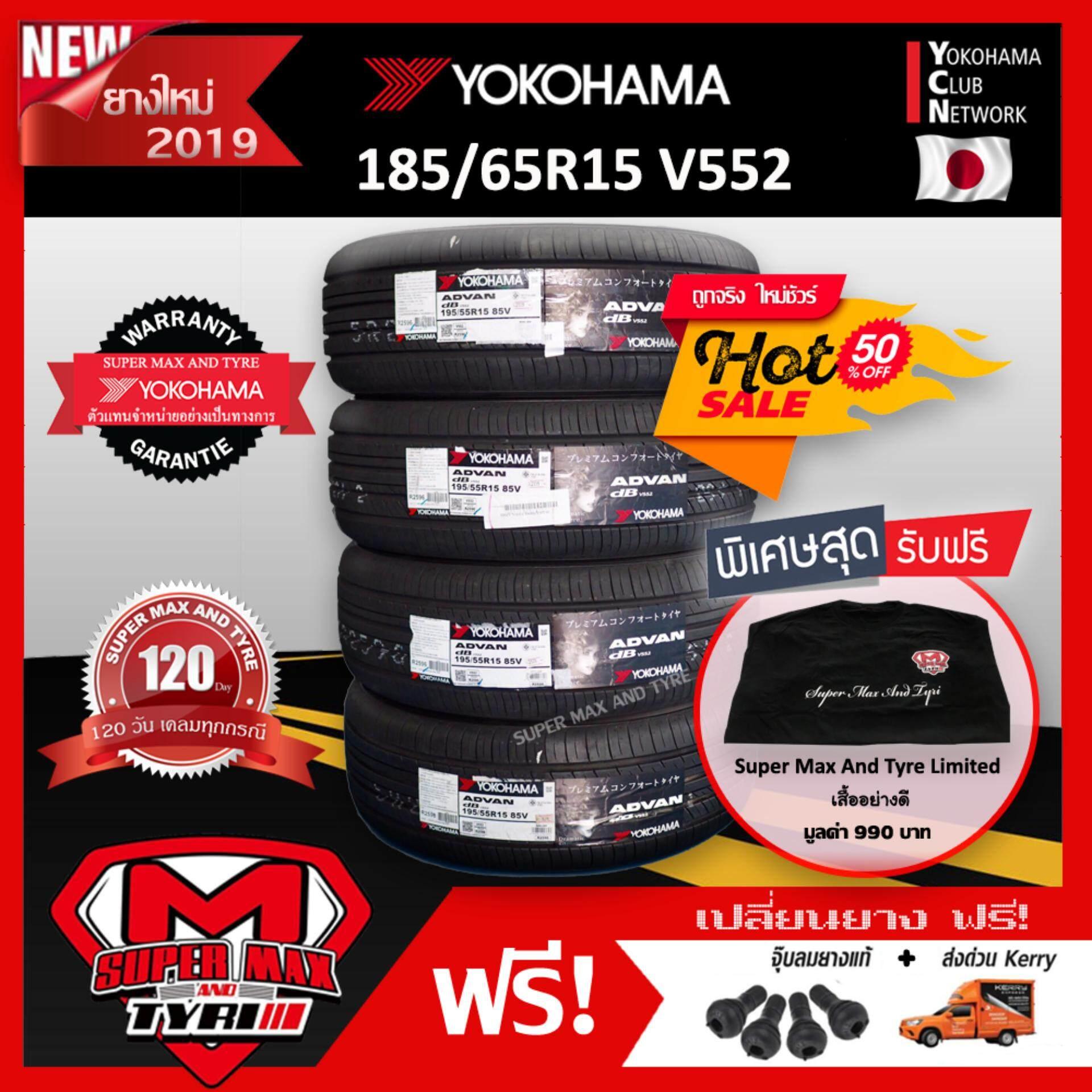 อุตรดิตถ์ [จัดส่งฟรี] ยางนอก 4 เส้นราคาสุดคุ้ม Yokohama 185/65 R15 (ขอบ15) ยางรถยนต์ รุ่น ADVAN DB V552 (Made in Japan) ยางใหม่ 2019 จำนวน 4 เส้น