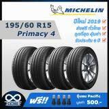 ประกันภัย รถยนต์ แบบ ผ่อน ได้ พระนครศรีอยุธยา 195/60R15 Michelin มิชลิน รุ่น Primacy 4 (ปี2019) 4เส้น (ฟรี! จุ๊บลมPacific เกรดพรีเมี่ยม)