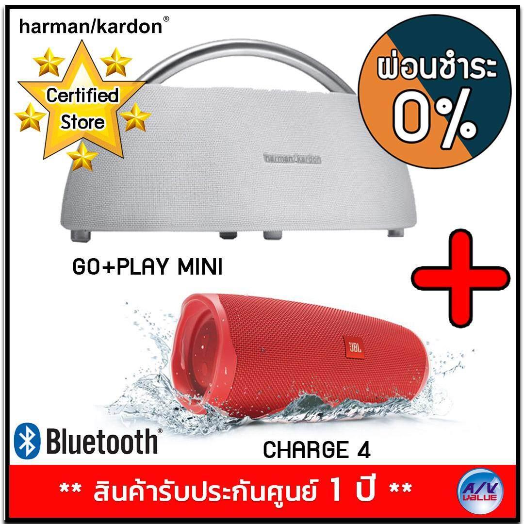 การใช้งาน  สุโขทัย Harman Kardon GO+PLAY MINI - White + JBL CHARGE 4 - Red ** ผ่อนชำระ 0 % **