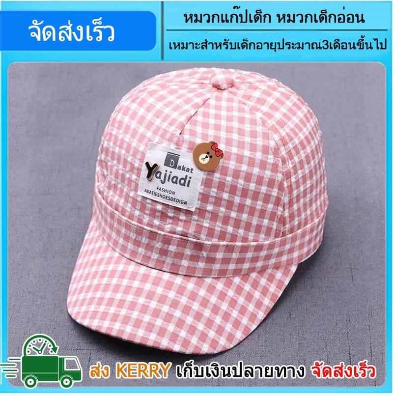 สุดยอดสินค้า!! หมวกเด็ก หมวกแก๊ปเด็ก หมวกเด็กอ่อน หมวกเด็กทารก หมวกเด็กแฟชั่น หมวกเบสบอล ลายสก๊อต Baby Hat สําหรับเด็กอายุ 3เดือน ขึ้นไป (ส่งเร็ว KERRY)