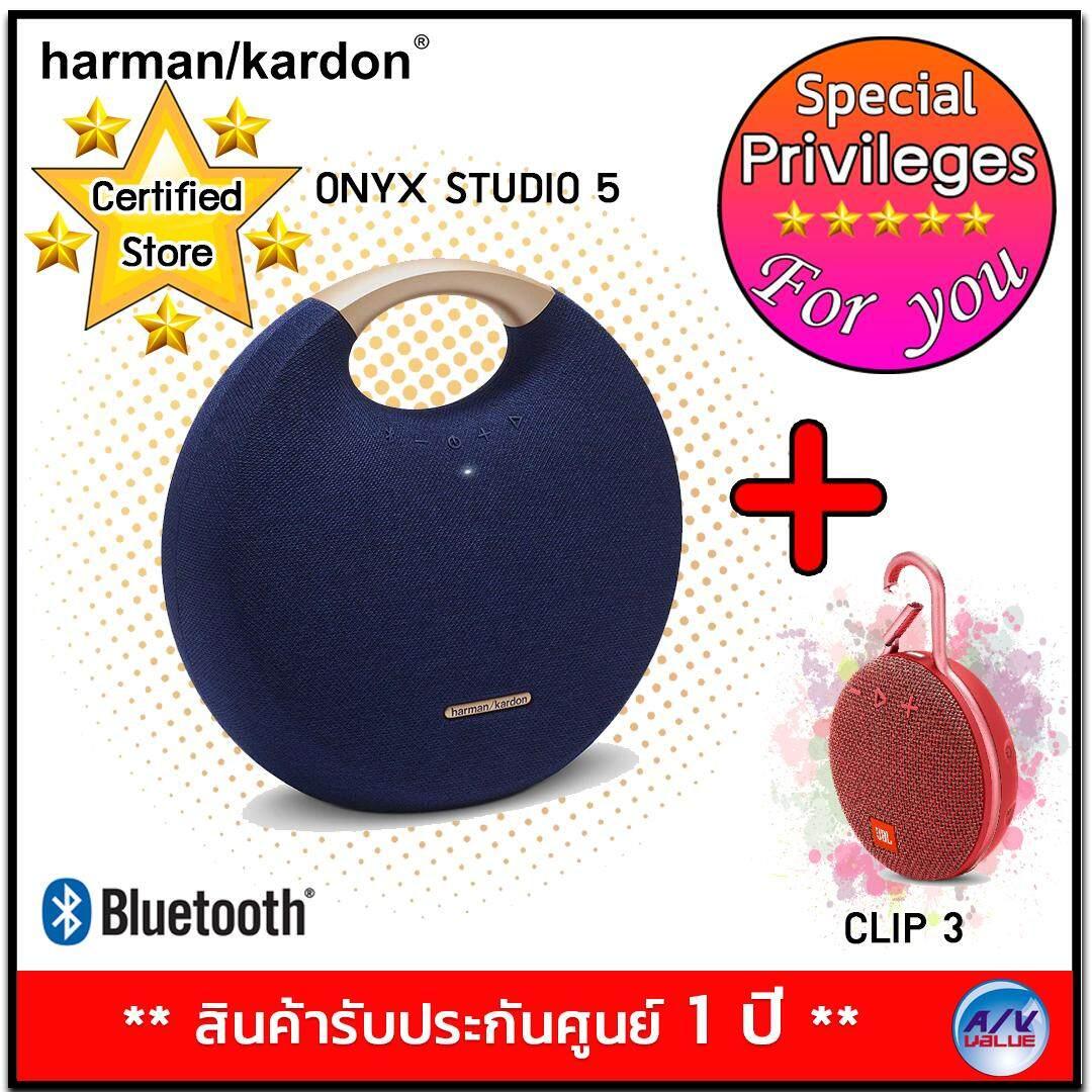 สอนใช้งาน  พะเยา Harman Kardon Onyx Studio 5 - BLUE + JBL CLIP 3 - RED