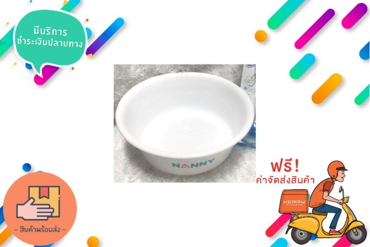 ลดสุดๆ Nanny- กะละมังสีขาว 35 ซม. สำหรับล้างขวดนม ส่งฟรี kerry