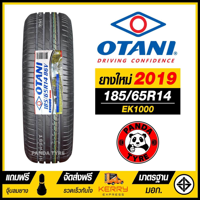 ประกันภัย รถยนต์ ชั้น 3 ราคา ถูก กาญจนบุรี ยางรถยนต์ OTANI 185/65R14 (ขอบ14) รุ่น EK-1000 จำนวน 1 เส้น ยางใหม่ ปี 2019