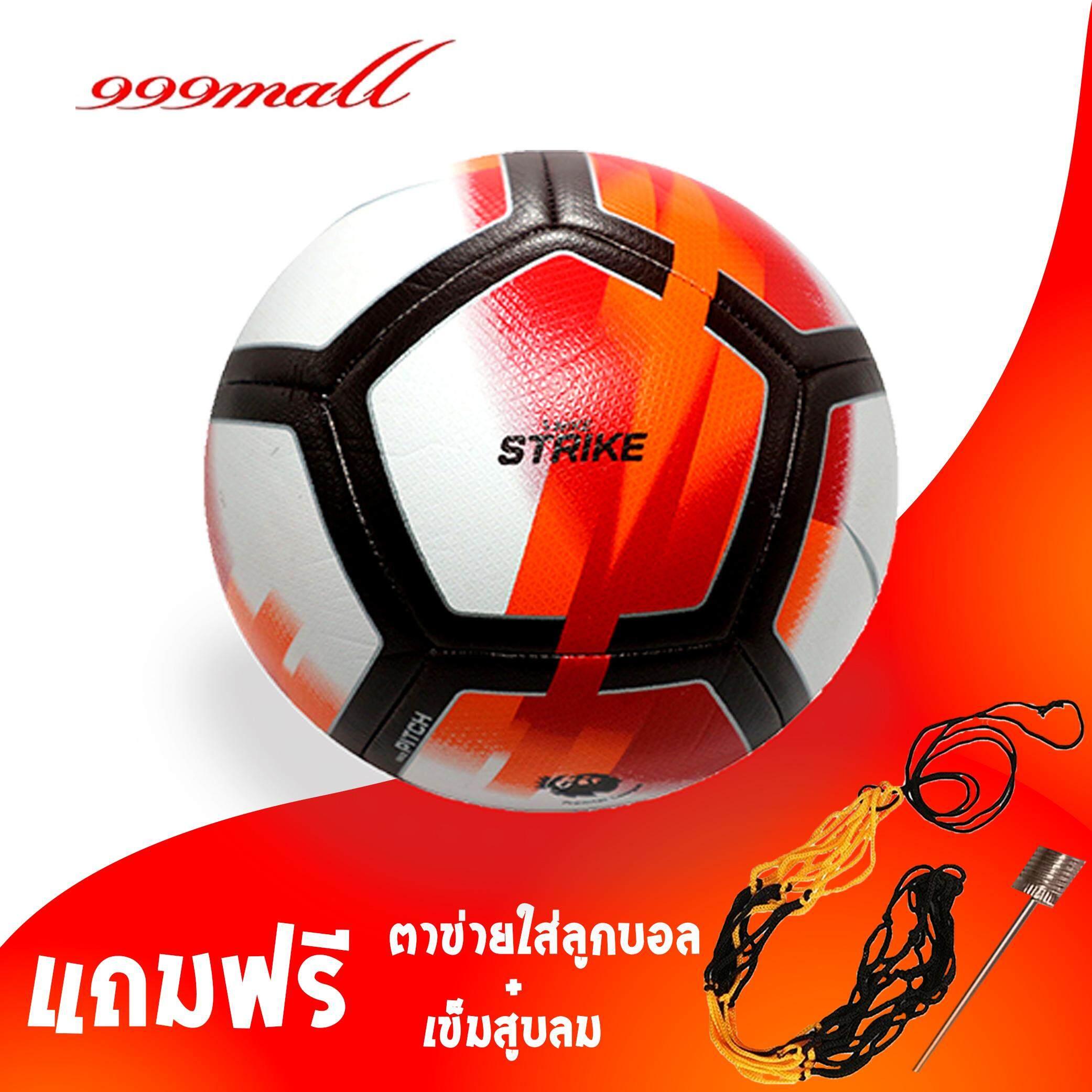 Football ลูกฟุตบอล ฟุตบอล หนัง football เบอร์ 5 หนังเย็บ PVC รุ่น W2แถมฟรี ตาข่ายใส่ลูกบอล+เข็มสูบลม 2 ชิ้น