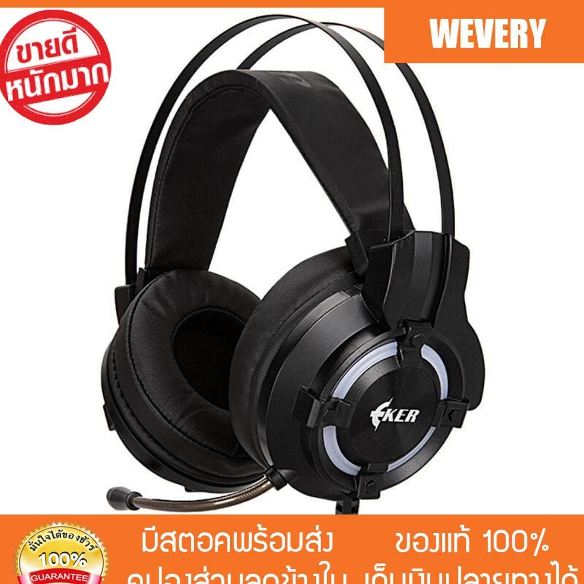 เก็บเงินปลายทางได้ [Wevery] GAMING HEADSET OKER X-98 สีดำ headphone gaming หูฟังเกมมิ่ง oker หูฟังครอบหู หูฟังสำหรับคอม หูฟังแบบครอบ ส่ง Kerry เก็บปลายทางได้