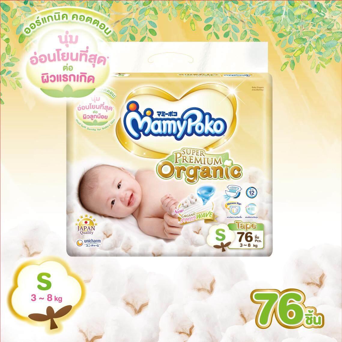 MamyPoko Super Premium Organic ผ้าอ้อมเด็กแบบเทป มามี่โพโค ซุปเปอร์ พรีเมี่ยม ออร์แกนิค ไซส์ S จำนวน 76 ชิ้น