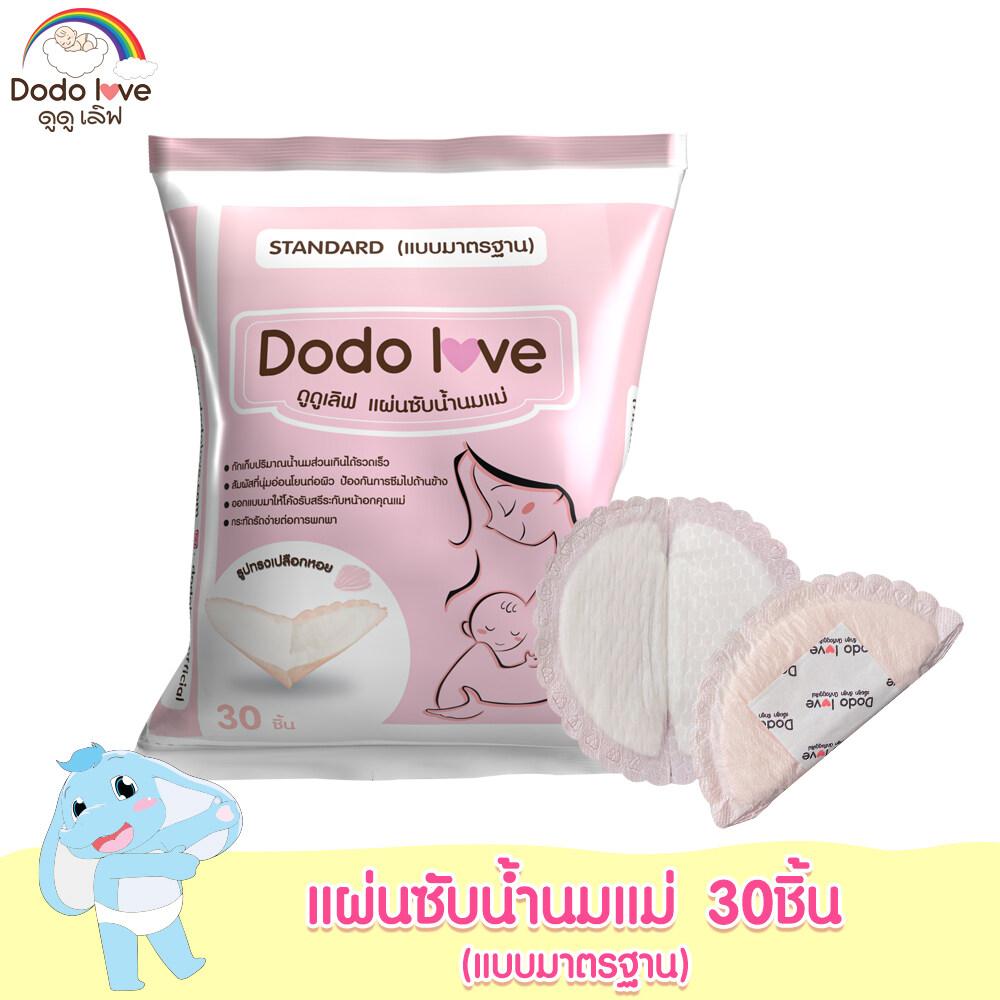 DODOLOVE แผ่นซับน้ำนมแม่ 30 ชิ้น แผ่นซับน้ำนม แบบบางพิเศษและมาตรฐาน ดูดซับน้ำนมแม่ที่ไหล นุ่มและสบาย