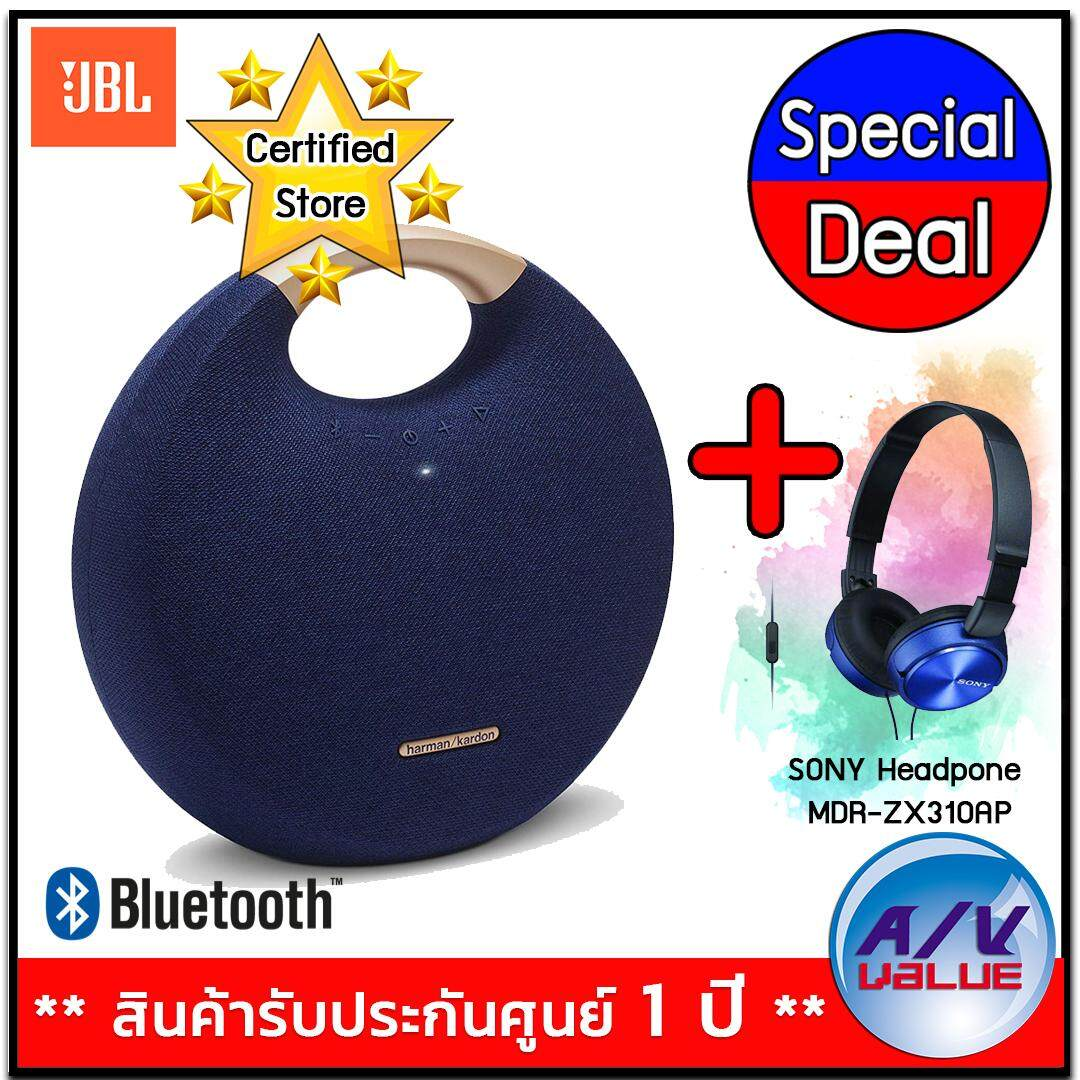 ยี่ห้อไหนดี  ลำปาง Harman Kardon Onyx Studio 5 Bluetooth Wireless Speaker (Onyx5) - Blue + SONY Headpone MDR-ZX310AP - BLUE