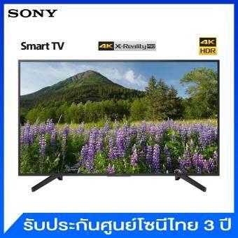 Sony LED Ultra HD Smart TV (4K) ขนาด 65 นิ้ว รุ่น KD-65X7000F