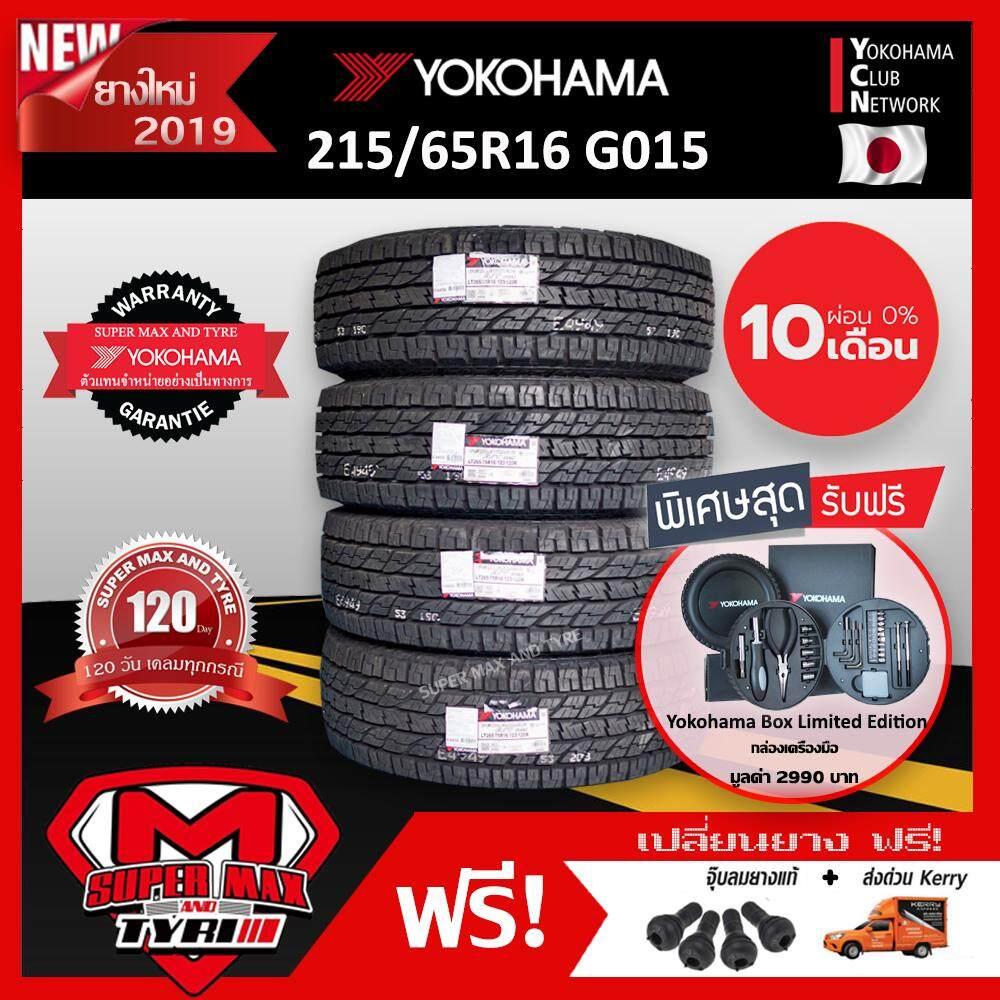 ประกันภัย รถยนต์ ชั้น 3 ราคา ถูก สระแก้ว [ผ่อน 0%] 4 เส้นราคาสุดคุ้ม Yokohama 215/65 R16 (ขอบ16) ยางรถยนต์ รุ่น GEOLANDAR A/T G015 ยางใหม่ 2019 จำนวน 4 เส้น