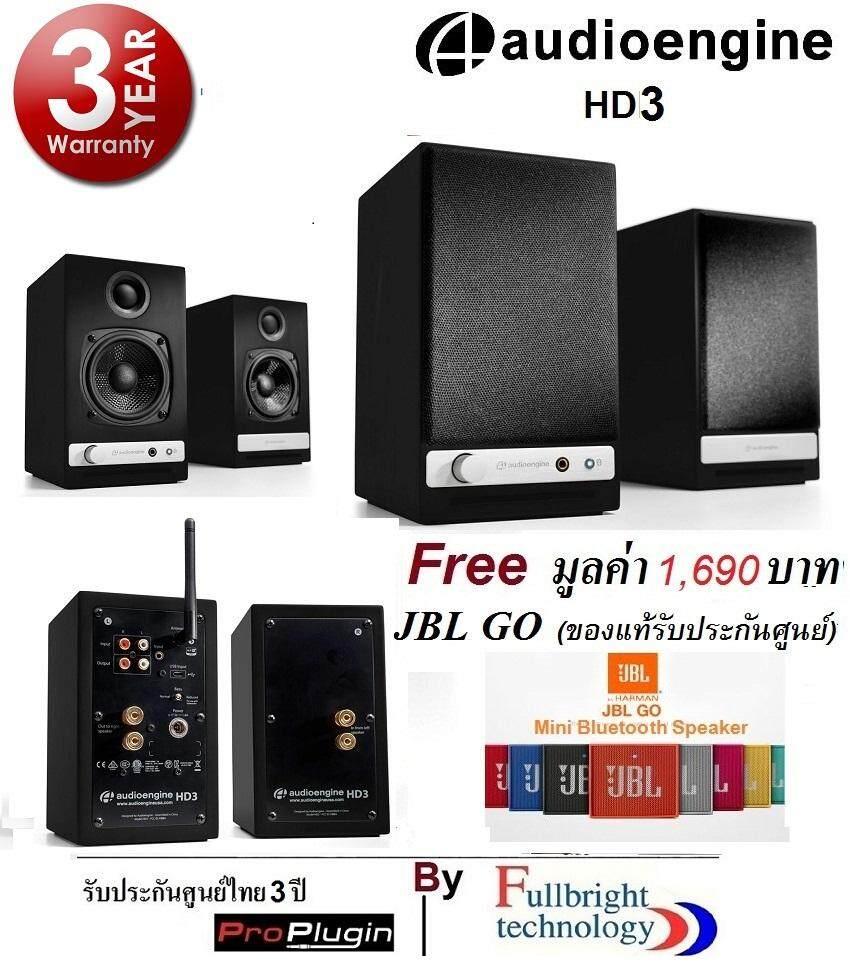 ยี่ห้อไหนดี  นครสวรรค์ Audioengine HD3 Wireless Speaker (Black/ดำ) ลำโพงคุณภาพเสียง Hi-Fi เชื่อมต่อผ่าน Bluetooth  mini-jack or RCA outputs  or USB audio รับประกันศูนย์ 3 ปี แถมฟรี JBL GO Mini Bluetooth Speaker(ของแท้) จำนวน 1 ตัว มูลค่า 1 690 บาท