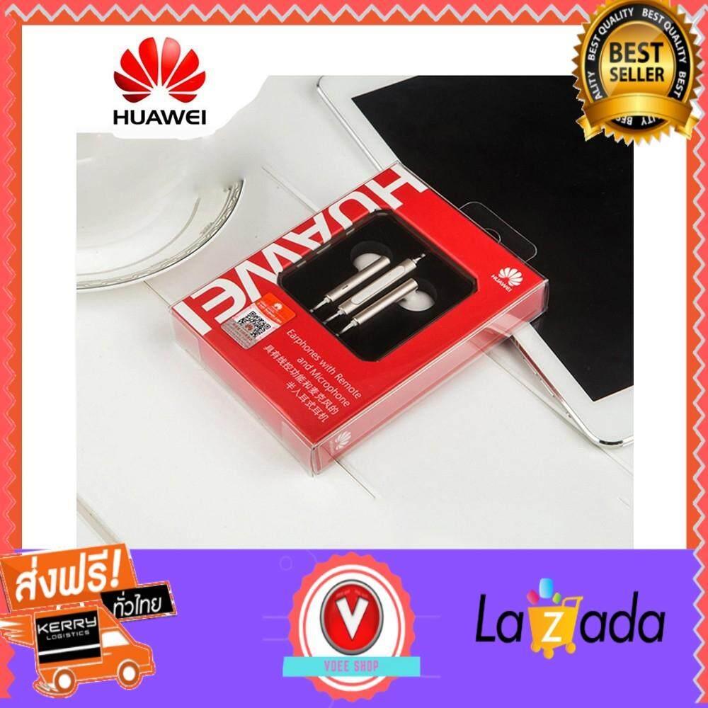 ลดสุดๆ หูฟัง Huawei Earphone AM116 ของแท้ สีทองp8/p9/p10/p10plus/p9plus mate10 pro  ส่งฟรี Kerry