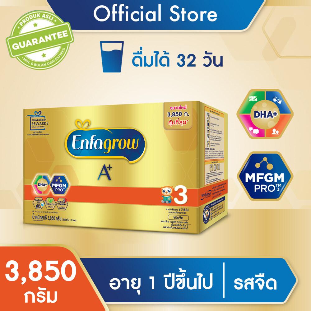 [นมผง] เอนฟาโกร เอพลัส สูตร 3 รสจืด นมผง สำหรับ เด็ก ขนาด 3850 กรัม Enfagrow A+ Formula 3 Plain Milk Powder for Baby 3850 g.