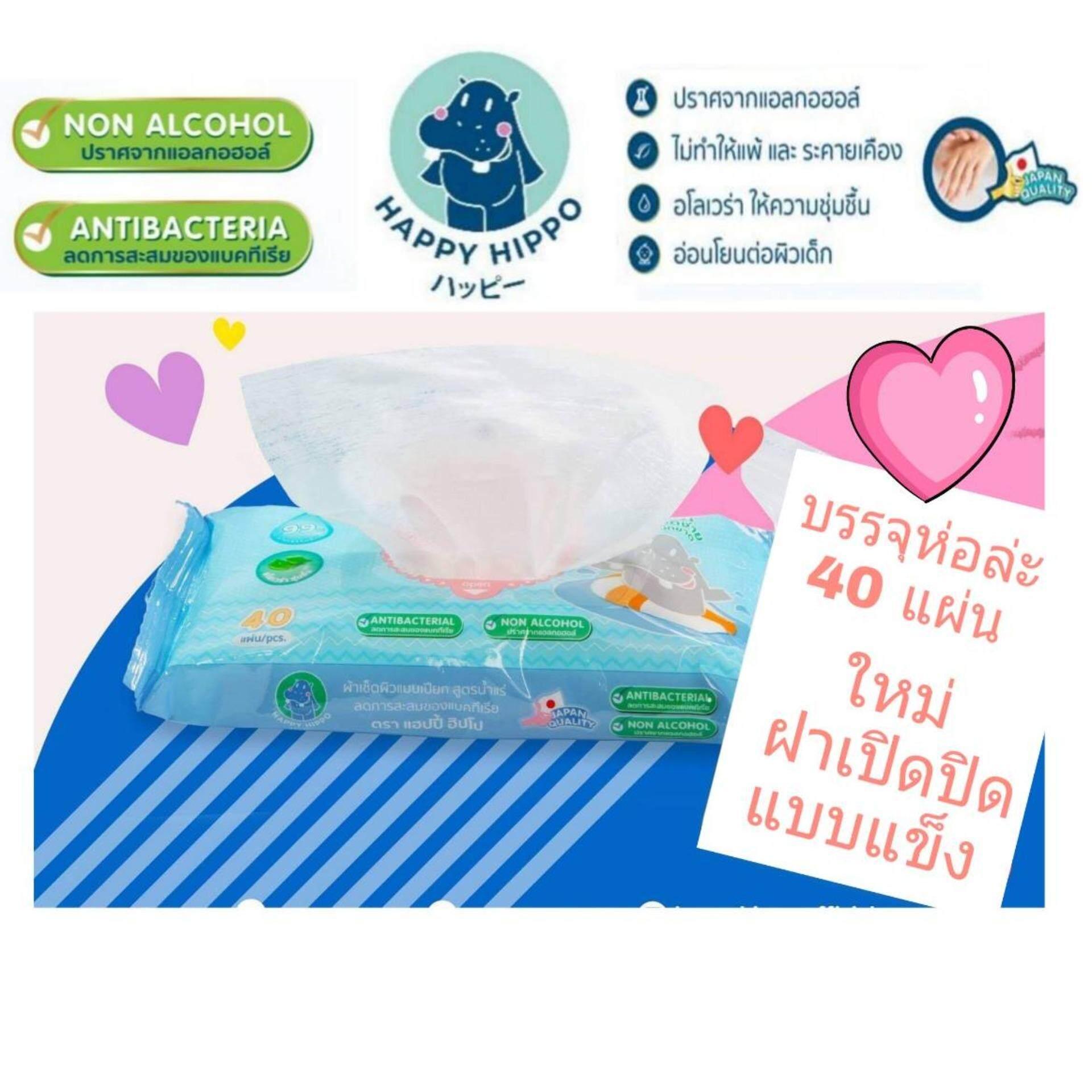 ขายดีมาก! [24 ห่อ 960 แผ่น] ทิชชู่เปียก HAPPY HTPPO สูตรน้ำแร่