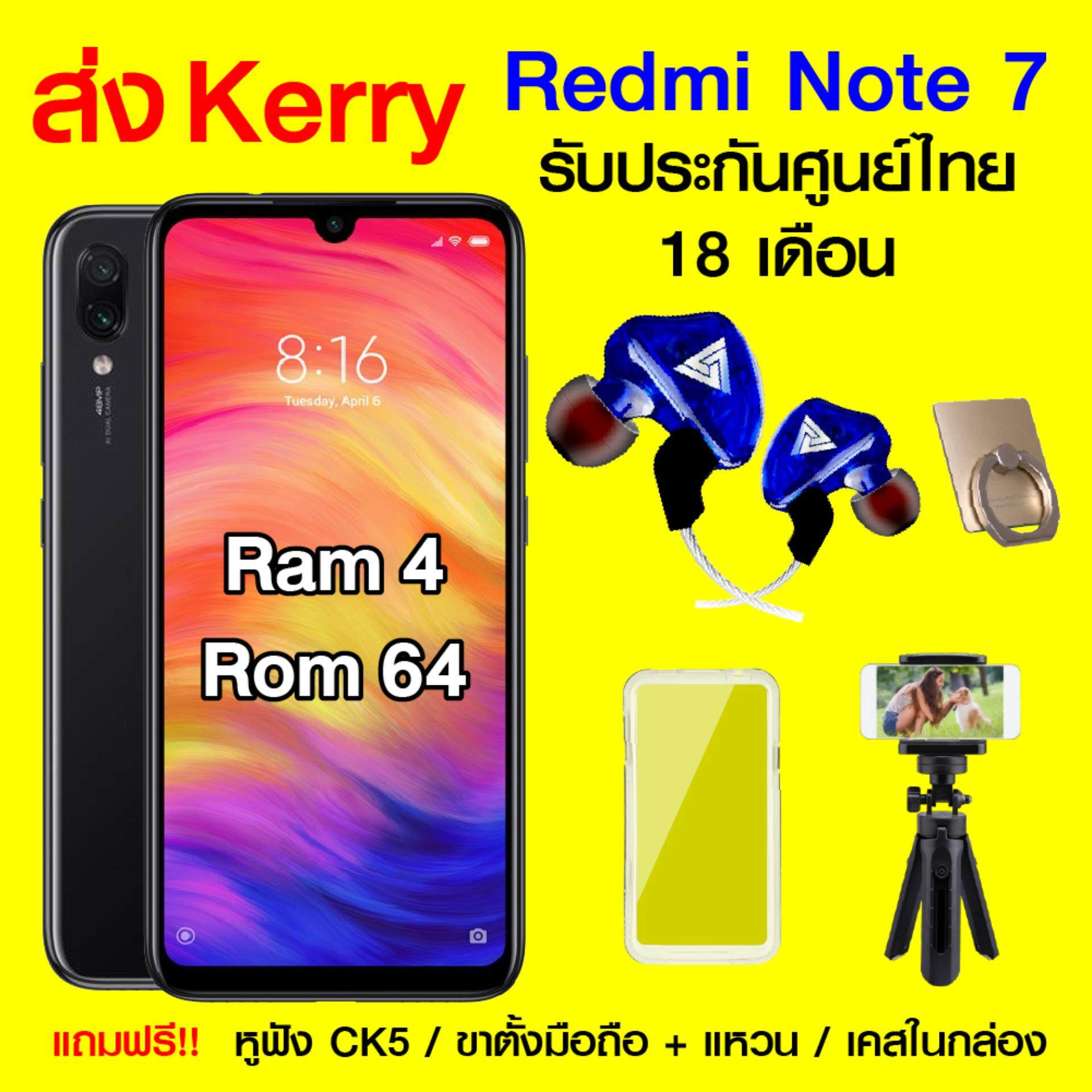 ยี่ห้อนี้ดีไหม  อุดรธานี 【ของแถมชุดใหญ่】【ส่งฟรี!!】【ประกันศูนย์ไทย 18 เดือน】Xiaomi Redmi Note 7 (4/64GB) แถมฟรี!! QKZ CK5 + ขาตั้งกล้อง Tripod + แหวนตั้งมือถือ + พร้อมเคสในกล่อง  / GodungIT