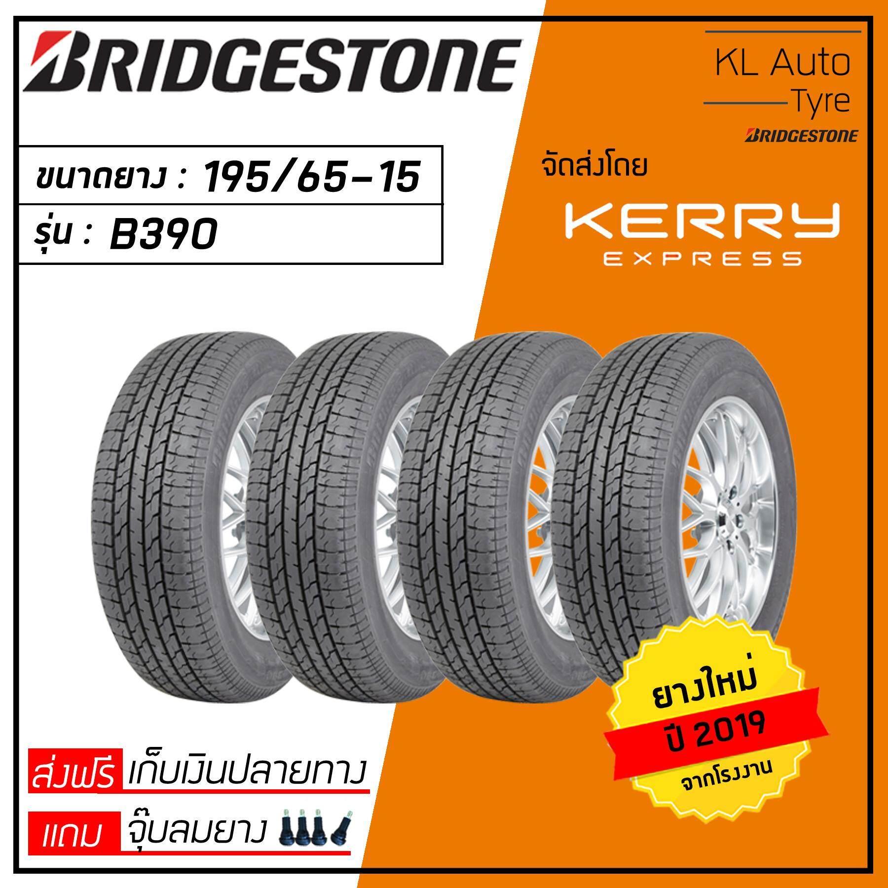 นราธิวาส Bridgestone 195/65-15 B390 4 เส้น ปี 19 (ฟรี จุ๊บยาง 4 ตัว มูลค่า 200 บาท)