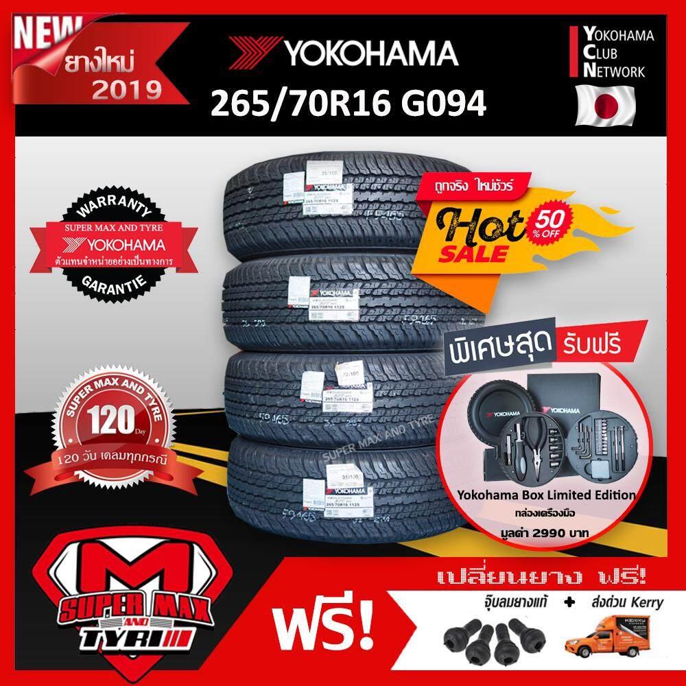 ประกันภัย รถยนต์ แบบ ผ่อน ได้ อ่างทอง [SALE !!!] 4 เส้นราคาสุดคุ้ม Yokohama 265/70 R16 (ขอบ16) ยางรถยนต์ รุ่น GEOLANDAR A/T G094 ยางใหม่ 2019 จำนวน 4 เส้น