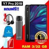 【ของแถมชุดใหญ่】【ส่งฟรี!!】Huawei Y7 Pro 2019 (3/32GB) แถมฟรี!! Sport Bag (คละสี) + หูฟังครอบหู BASS + กระบอกน้ำ Stainless เก็บความเย็น (คละสี) + ฟิล์มกันรอย + พร้อมเคสในกล่อง [[ ส่งด่วน Kerry ประกันสิ