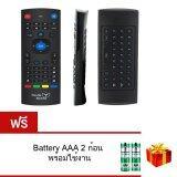 กำแพงเพชร Android Box PRO MX3 2.4G 3D Air Mouse & Wireless Keyboard