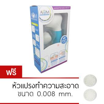 Aom brush ชุดแปรงทำความสะอาดผิวหน้า ฟรีหัวแปรงขนาด0.008
