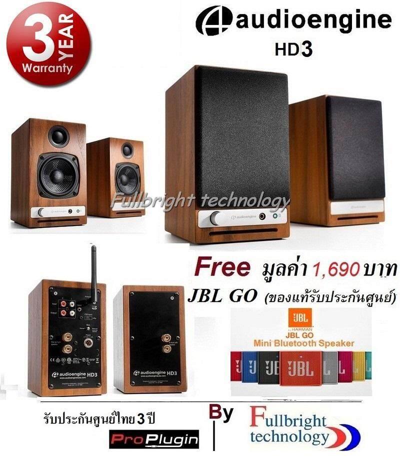 ยะลา Audioengine HD3 Wireless Speaker (Walnut/สีไม้) ลำโพงคุณภาพเสียง Hi-Fi เชื่อมต่อผ่าน Bluetooth  mini-jack or RCA outputs  or USB audio รับประกันศูนย์ 3 ปี แถมฟรี JBL GO Mini Bluetooth Speaker(ของแท้) จำนวน 1 ตัว มูลค่า 1 690 บาท