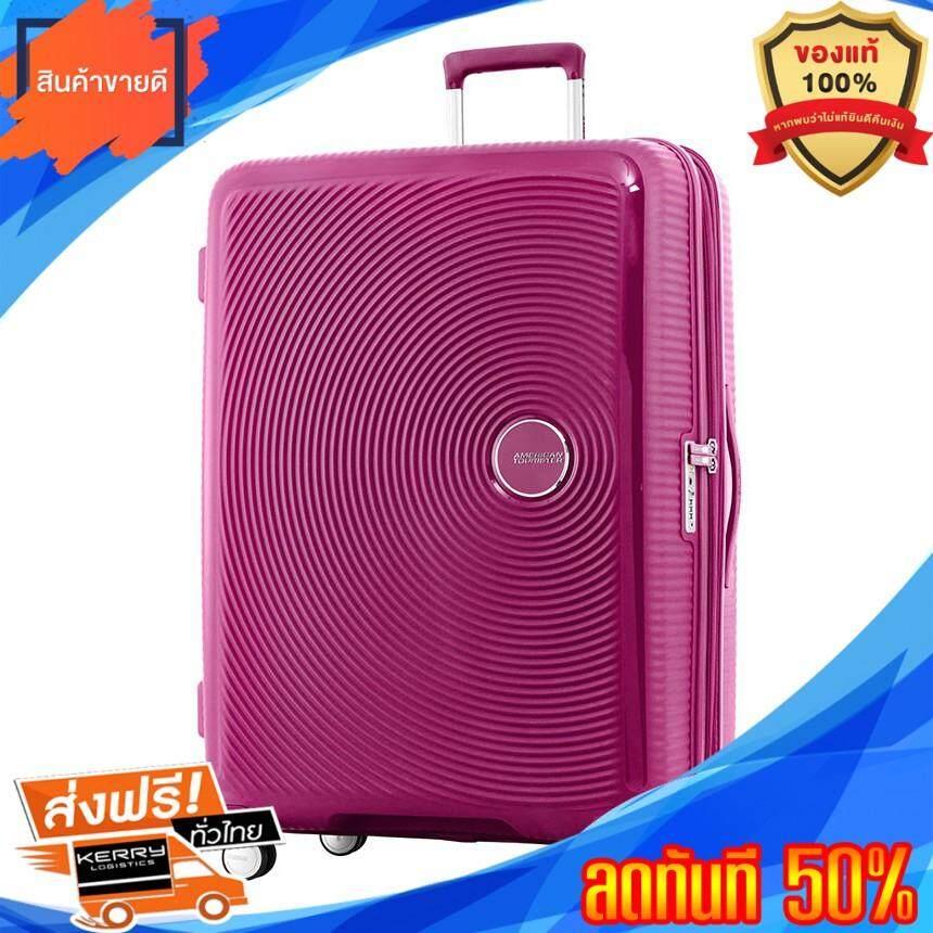 ลดสุดๆ สินค้าขายดี American Tourister กระเป๋าเดินทาง CURIO ขนาด 30 นิ้ว-MAGENTA ROSE ของแท้ 100% จัดส่งฟรี Kerry!! ศูนย์รวม กระเป๋าเดินทาง กระเป๋าเดินทางราคาถูก กระเป๋าเดินทางล้อลาก กระเป๋าเป้เดินทาง
