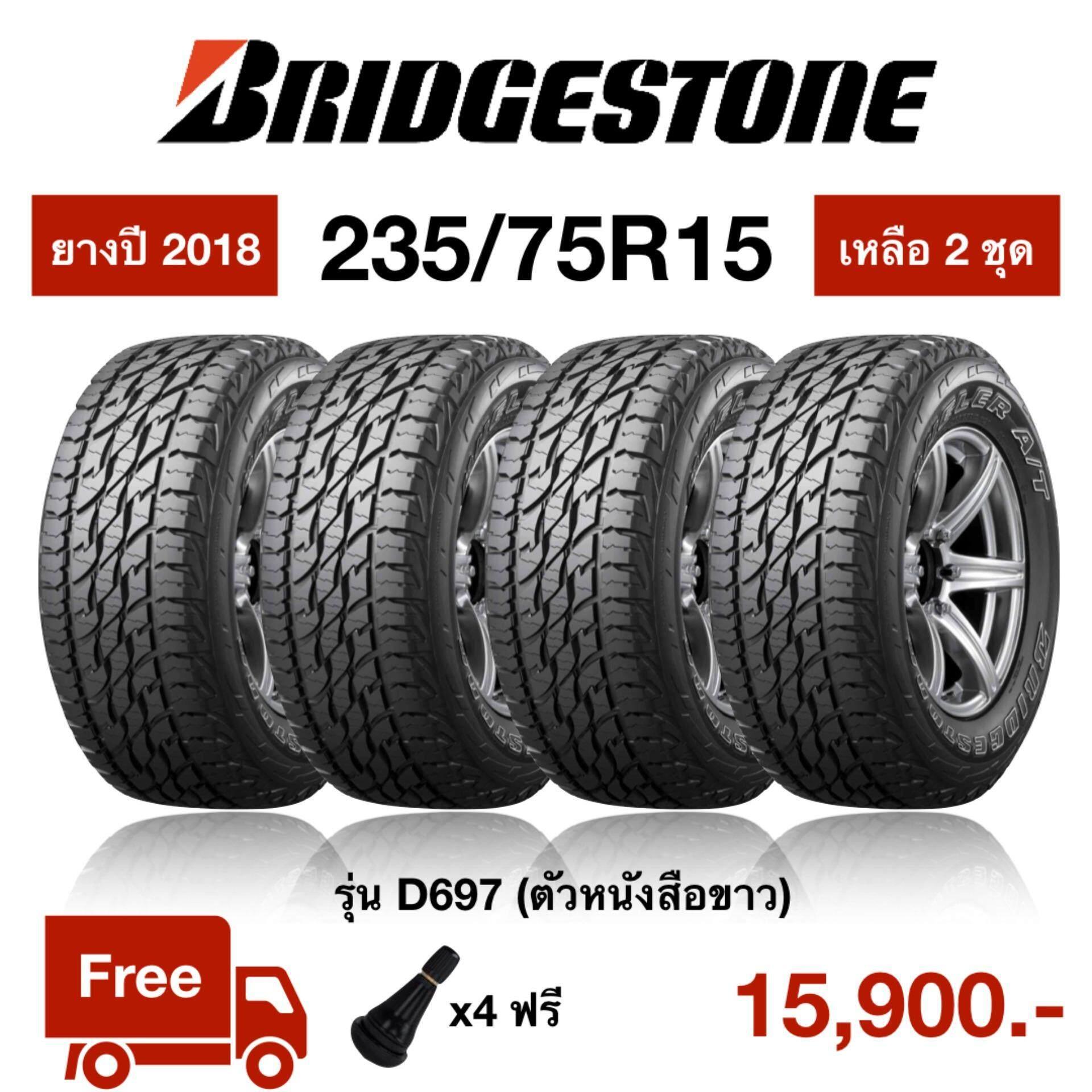 ประกันภัย รถยนต์ 2+ สุรินทร์ Bridgestone ยางรถยนต์ 235/75R15 DUELER A/T 697 ตัวหนังสือขาว จำนวน 4 เส้น (ยางใหม่ปี 2018)