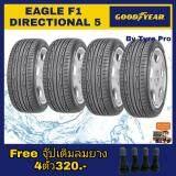 ปราจีนบุรี Goodyear ยางรถยนต์ขอบ16  205/50R16 รุ่น Eagle F1 Directional 5 (4 เส้น)