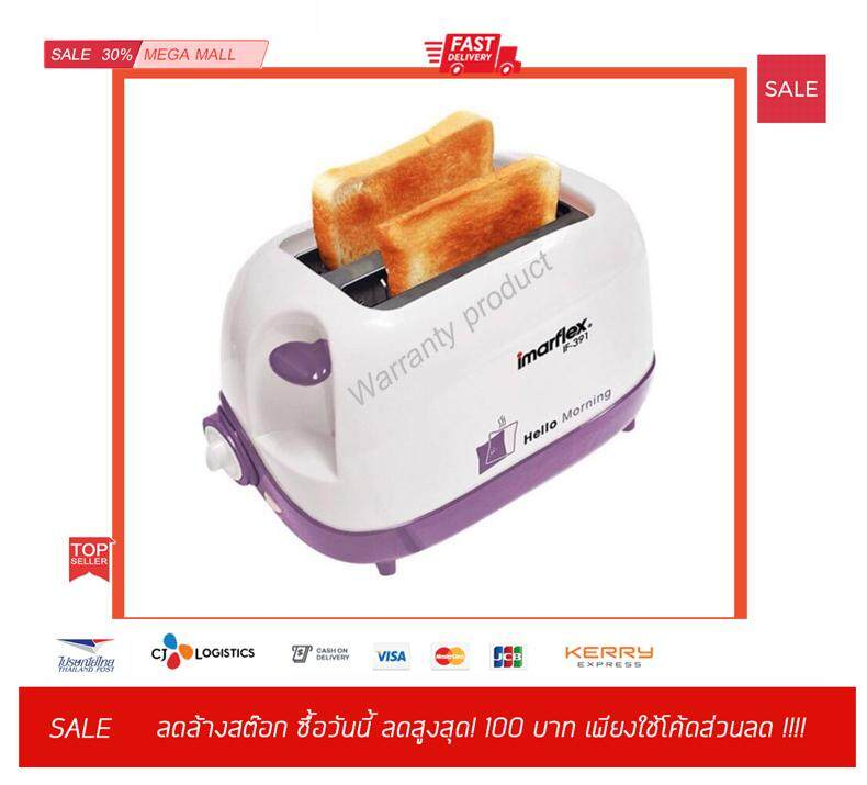 สอนใช้งาน  กรุงเทพมหานคร Cshopping HOME SHOP ของแท้ พร้อมส่ง Imarflex เครื่องปิ้งขนมปัง - รุ่น IF-391 Toaster Bread ทำแซนด์วิช  ขายปลีก ขายส่ง รับตัวแทนจำหน่าย