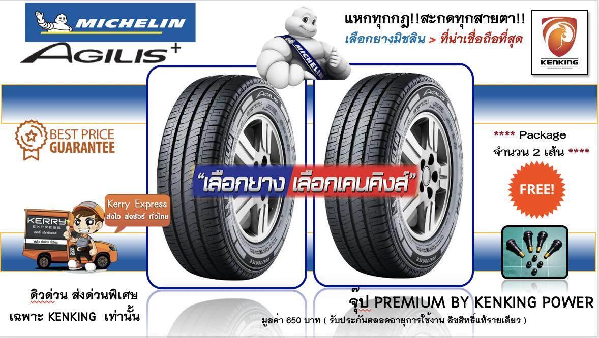 ประกันภัย รถยนต์ แบบ ผ่อน ได้ กระบี่ ยางรถยนต์ขอบ 15 Michelin มิชลิน NEW!! ปี 2019 205/70 R15 รุ่น AGILIS (จำนวน 2 เส้น) (ฟรี !! จุ๊ปเกรด Premium มูลค่า 650 บาท)