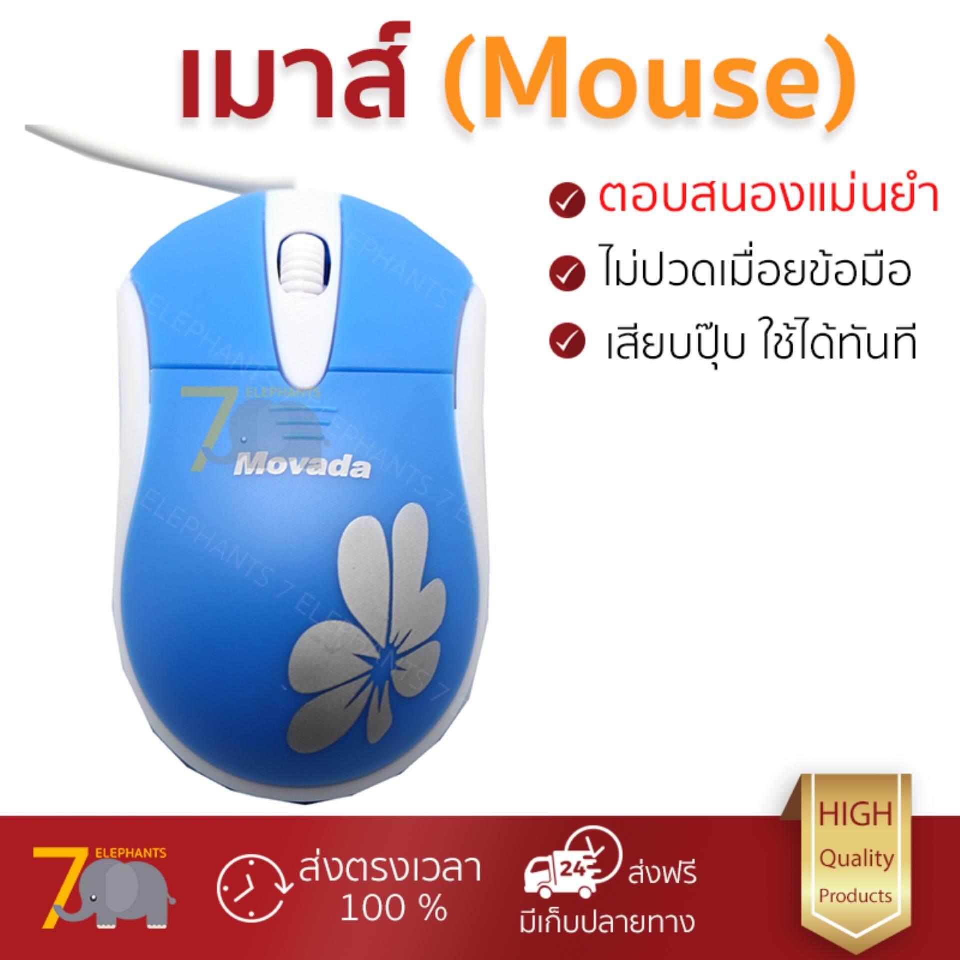 เก็บเงินปลายทางได้ รุ่นใหม่ล่าสุด เมาส์           MOVADA เมาส์ (สีฟ้า) รุ่น MO-004               เซนเซอร์คุณภาพสูง ทำงานได้ลื่นไหล ไม่มีสะดุด Computer Mouse  รับประกันสินค้า 1 ปี จัดส่งฟรี Kerry ทั่วป