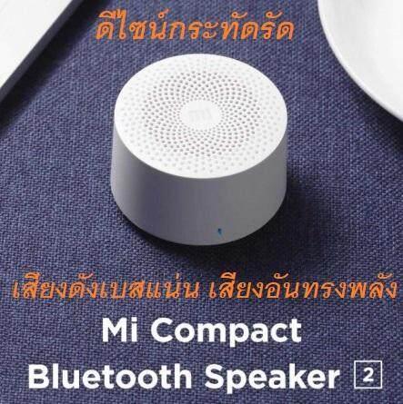 ยะลา Xiaomi Mi ลำโพงไร้สาย Bluetooth 2 Wireless Bluetooth Compact Speaker Portable พกพาง่าย คุณภาพเสียงดีเยี่ยม