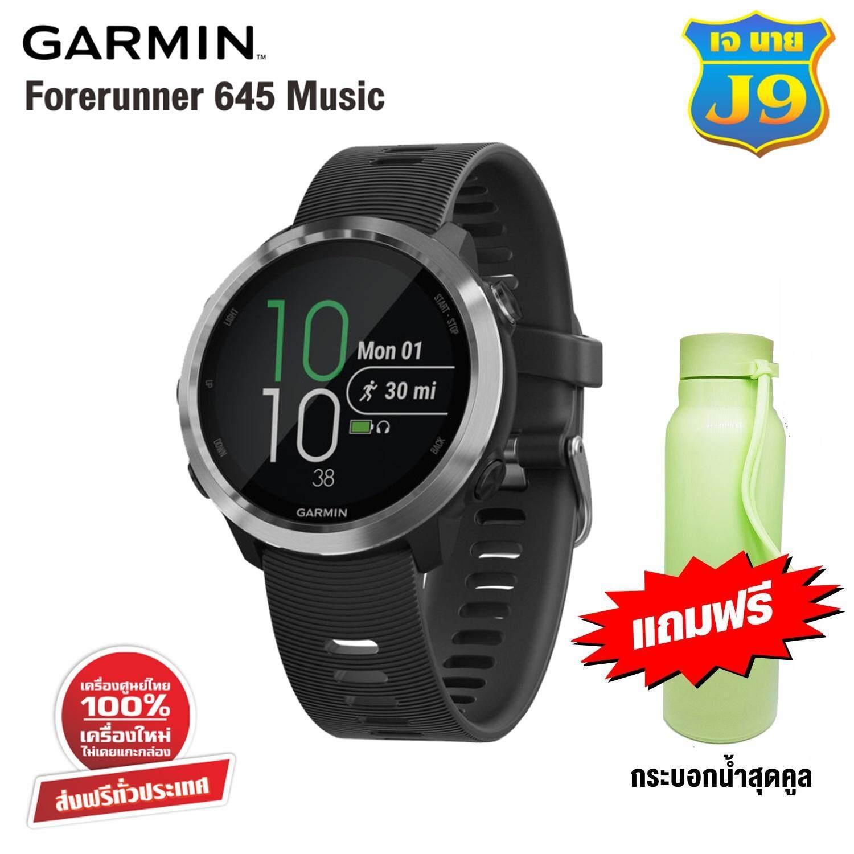 พิจิตร Garmin Forerunner 645 Music ผ่านระบบGPS (แท้ 100%) ผ่อนนานสูงสุด 10 เดือน รับประกันศูนย์ไทย 1 ปี ฟรีกระบอกน้ำสุดCool + ฟิมล์