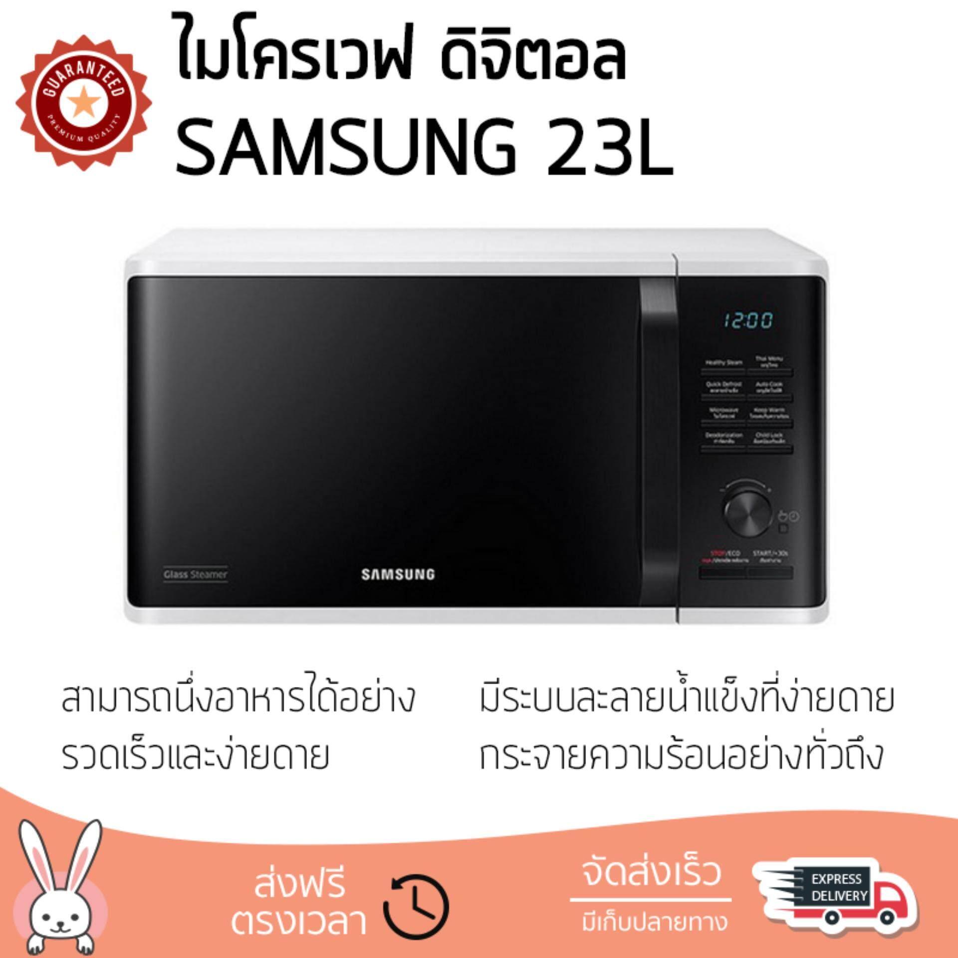 รุ่นใหม่ล่าสุด ไมโครเวฟ เตาอบไมโครเวฟ ไมโครเวฟ ดิจิตอล SAMSUNG MS23K3555EW/ST 23L | SAMSUNG | MS23K3555EW/ST ปรับระดับความร้อนได้หลายระดับ มีฟังก์ชันละลายน้ำแข็ง ใช้งานง่าย Microwave จัดส่งฟรีทั่วประเทศ