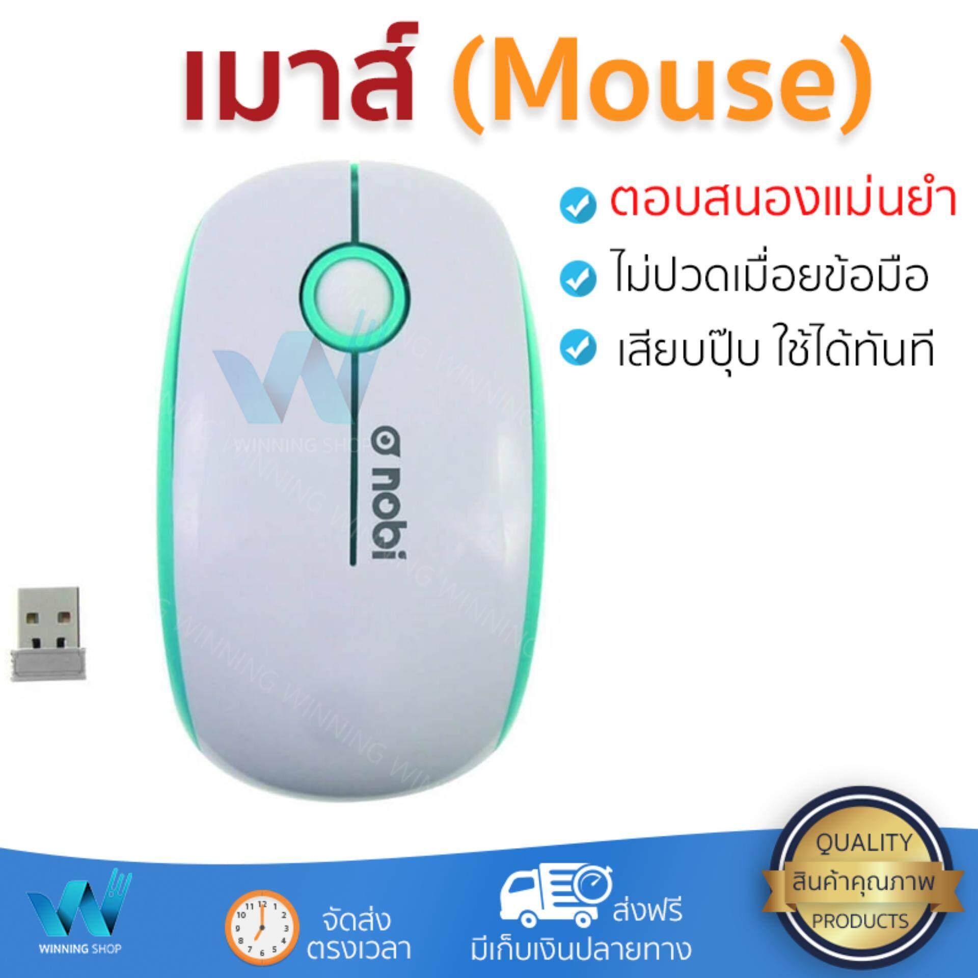 รุ่นใหม่ล่าสุด เมาส์           NOBI เมาส์ไร้สาย (สีขาว) รุ่น NM57 WH             เซนเซอร์คุณภาพสูง ทำงานได้ลื่นไหล ไม่มีสะดุด Computer Mouse  รับประกันสินค้า 1 ปี จัดส่งฟรี Kerry ทั่วประเทศ