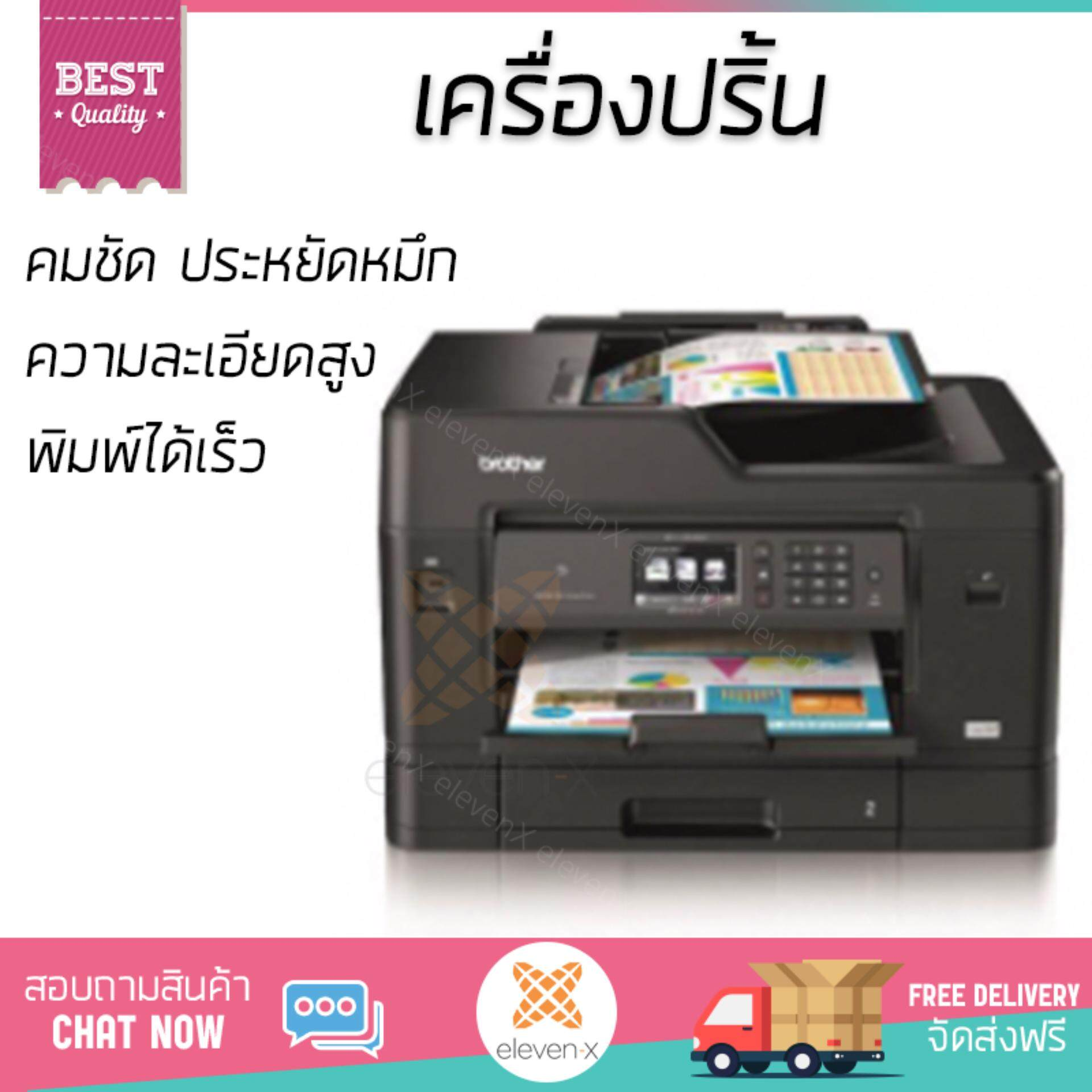 โปรโมชัน เครื่องพิมพ์           BROTHER เครื่องพิมพ์อเนกประสงค์ 6IN1 รุ่น MFC-J3930DW             ความละเอียดสูง คมชัด ประหยัดหมึก เครื่องปริ้น เครื่องปริ้นท์ All in one Printer รับประกันสินค้า 1 ปี