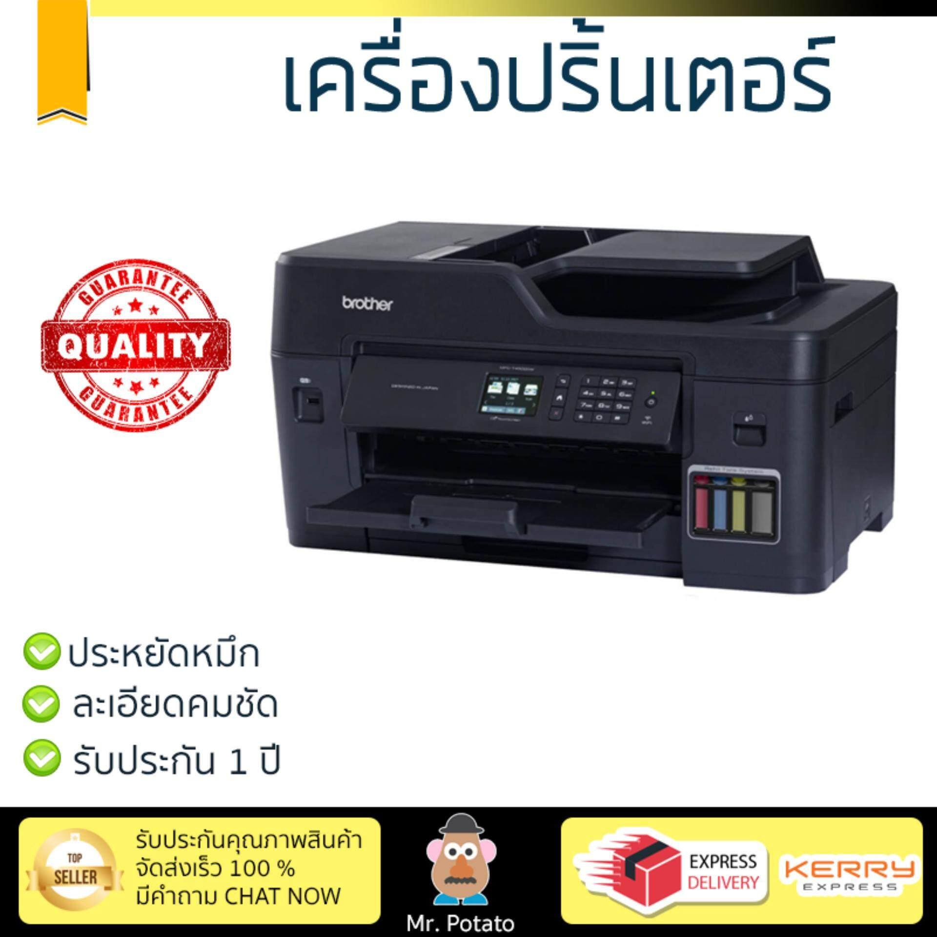 โปรโมชัน เครื่องพิมพ์           BROTHER ออลอินวัน ปริ้นเตอร์ รุ่น MFC-T4500DW             ความละเอียดสูง คมชัด ประหยัดหมึก เครื่องปริ้น เครื่องปริ้นท์ All in one Printer รับประกันสินค้า 1 ปี จัดส่งฟร