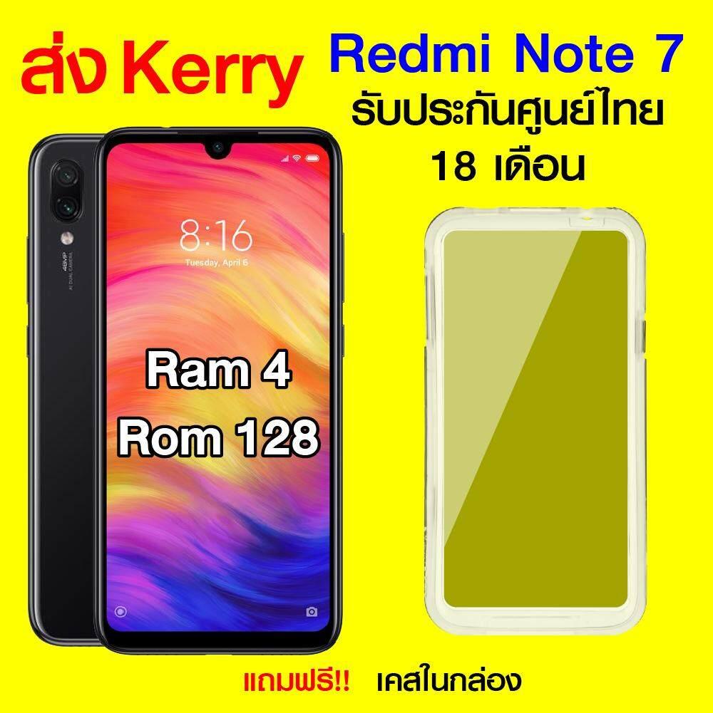 ยี่ห้อนี้ดีไหม  นราธิวาส 【ประกันศูนย์ไทย 18 เดือน】【ส่งฟรี!!】【ใช้คูปองรับส่วนลดเพิ่ม】 Xiaomi Redmi Note 7 (4/128GB) + พร้อมเคสในกล่อง / GodungIT